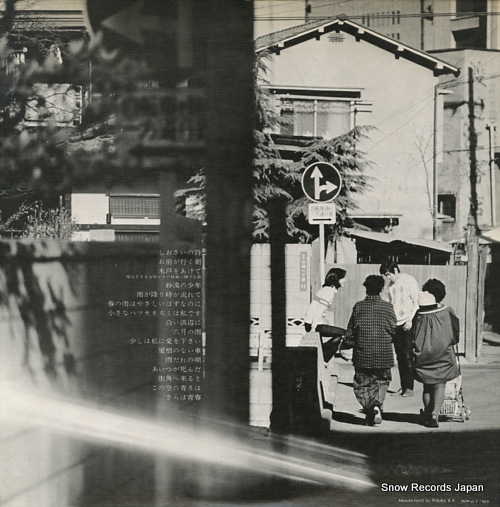 OGURA, KEI sukoshi wa watashi ni ai wo kudasai MR9140/1 - back cover