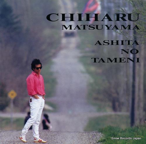 MATSUYAMA, CHIHARU ashita no tameni ALR-28070 - front cover
