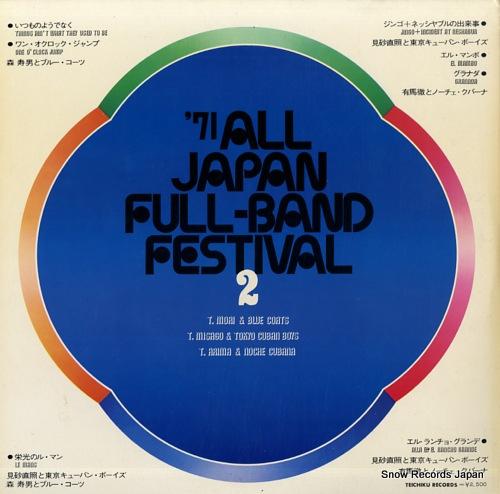 V/A '71 all japan full-band festival 2 MX-4002 - back cover