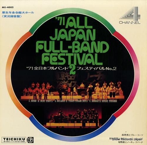 V/A '71 all japan full-band festival 2 MX-4002 - front cover