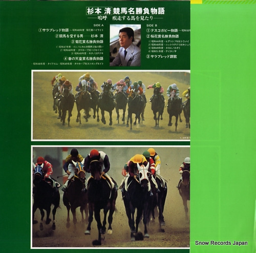 SUGIMOTO, KIYOSHI keiba meishoubu monogatari 25AG106 - back cover
