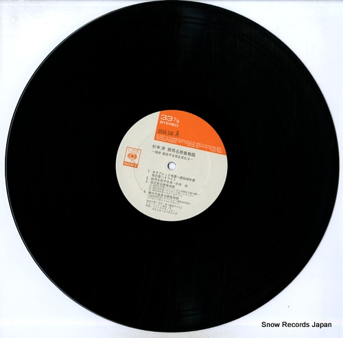 SUGIMOTO, KIYOSHI keiba meishoubu monogatari 25AG106 - disc