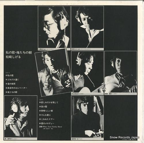 MATSUZAKI, SHIGERU watashi no uta oretachi no asa SJX-10184 - back cover