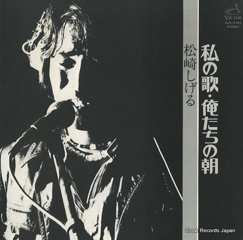 MATSUZAKI, SHIGERU watashi no uta oretachi no asa SJX-10184 - front cover