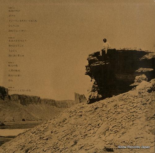 KAWASHIMA, EIGO live tenbin bakari L-5539-40E - back cover