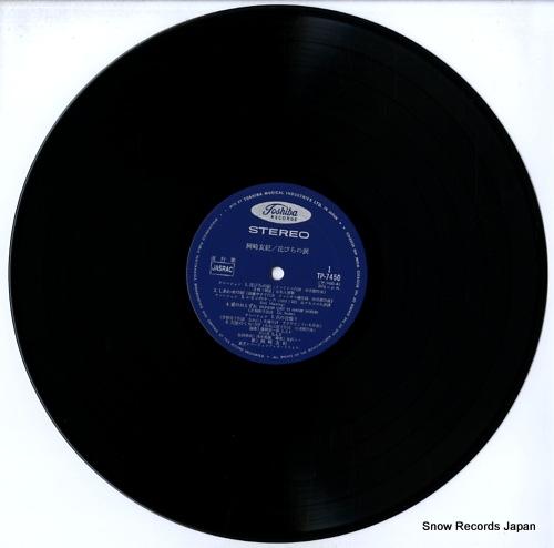 OKAZAKI,YUKI hanabira no namida TP-7450 - disc