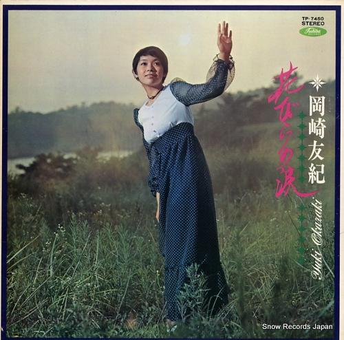 OKAZAKI,YUKI hanabira no namida TP-7450 - front cover