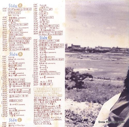 KOMURO, HITOSHI 23ku concert tokyo ryokou FLX-3501 - back cover
