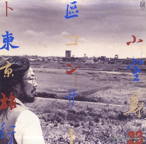 KOMURO, HITOSHI 23ku concert tokyo ryokou FLX-3501 - front cover