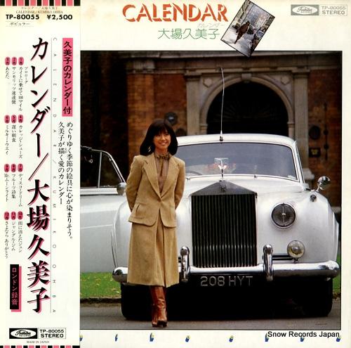 OHBA KUMIKO - calendar - 33T
