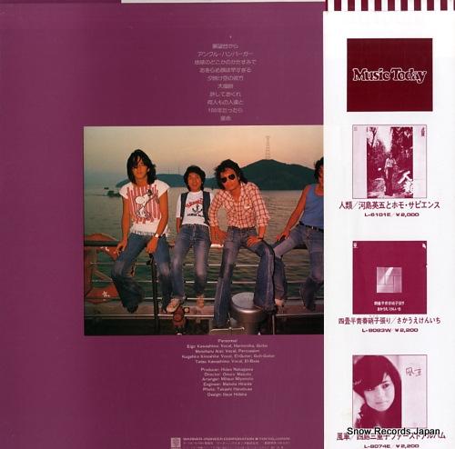 KAWASHIMA, EIGO, AND HOMO SAPIENS unmei L-8084E - back cover