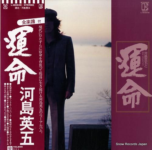 KAWASHIMA, EIGO, AND HOMO SAPIENS unmei L-8084E - front cover