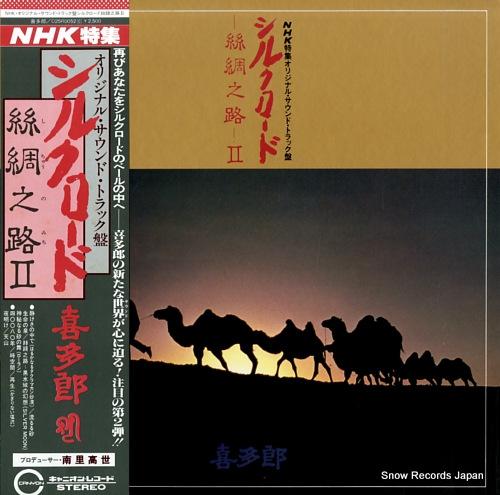 喜多郎 シルクロード〜絲綢之路〜2 C25R0052