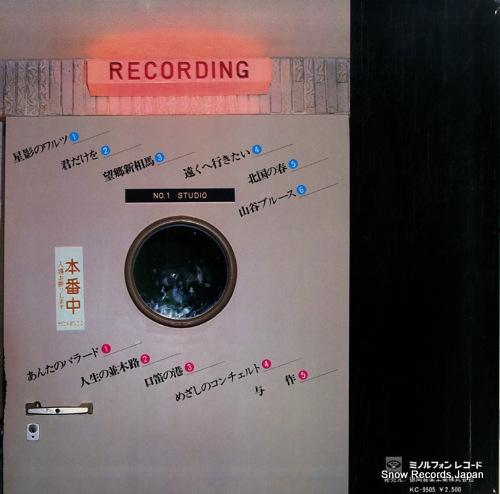 SEN, MASAO senkun honban desuyo KC-9505 - back cover