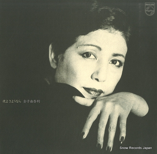 KANEKO, YUKARI yoru yo sayonara 28PL-9 - front cover