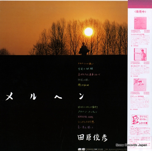 TAHARA, TOSHIHIKO marchen C20A0353 - back cover