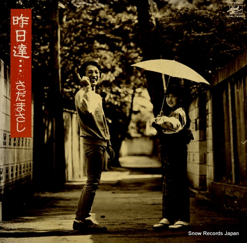 SADA, MASASHI yesterdays FFR-12503 - front cover