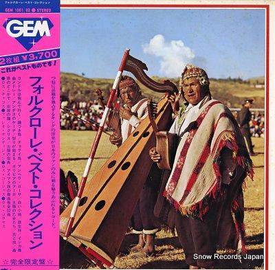 V/A フォルクローレ・ベスト・コレクション GEM1061/62