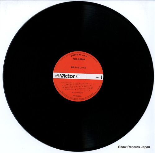 BONNY JACKS kurumaisuno oshaberi PRC-30283 - disc
