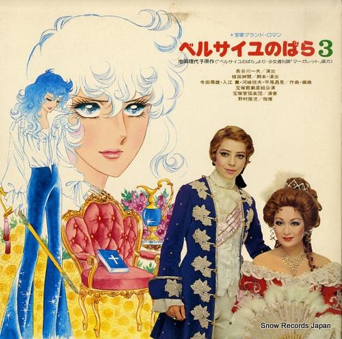 TAKARAZUKA KAGEKIDAN HOSHIGUMI the rose of versailles 3 AX-8046-47 - back cover