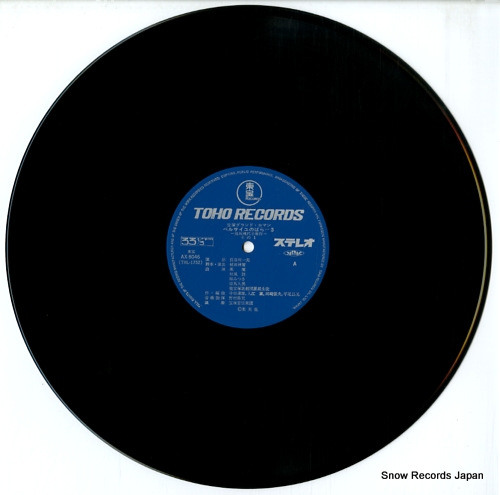 TAKARAZUKA KAGEKIDAN HOSHIGUMI the rose of versailles 3 AX-8046-47 - disc