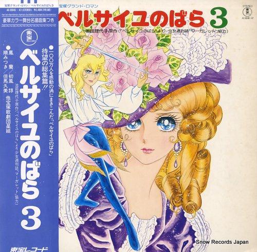 TAKARAZUKA KAGEKIDAN HOSHIGUMI the rose of versailles 3 AX-8046-47 - front cover