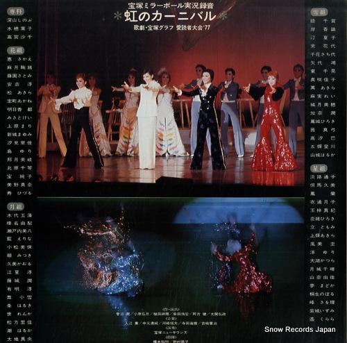 TAKARAZUKA KAGEKIDAN takarazuka mirror ball - nijino carnival AX-6038-39 - back cover