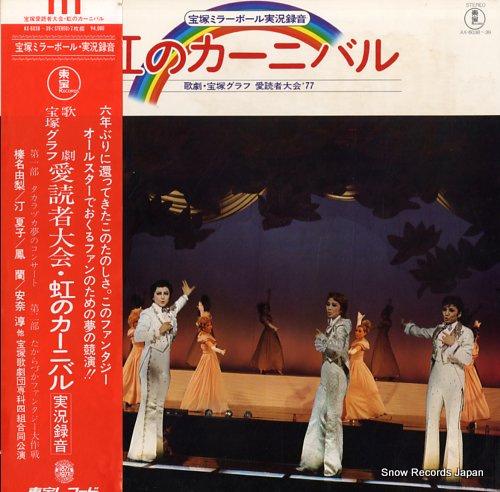 宝塚歌劇団 宝塚ミラーボール実況録音・虹のカーニバル AX-6038-39