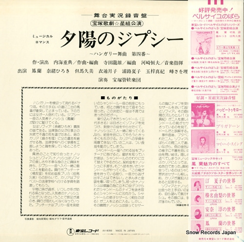TAKARAZUKA KAGEKI HOSHIGUMI yuuhino gypsy AX-8059 - back cover
