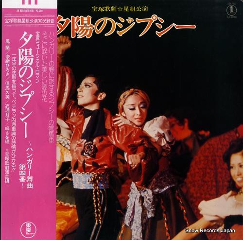 TAKARAZUKA KAGEKI HOSHIGUMI yuuhino gypsy AX-8059 - front cover