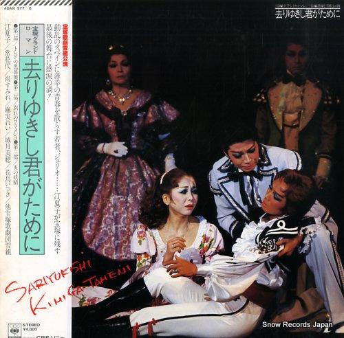 宝塚歌劇団雪組 去りゆきし君がために 40AH977-8