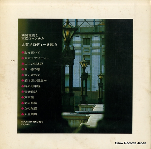 TSURUOKA, MASAYOSHI, AND TOKYO ROMANTICA koga melody wo utau SL-9 - back cover