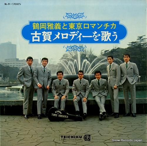 TSURUOKA, MASAYOSHI, AND TOKYO ROMANTICA koga melody wo utau SL-9 - front cover