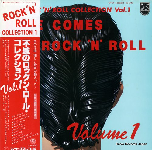 V/A here comes rock 'n' roll vol.1 SFX-10601-2(M) - front cover