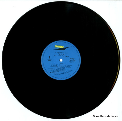 NATARSHER SEVEN, THE yama to kawa / field folk hen ETP-63008 - disc