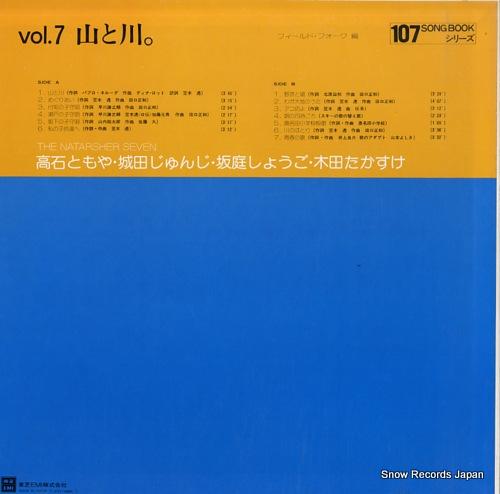 NATARSHER SEVEN, THE yama to kawa / field folk hen ETP-63008 - back cover