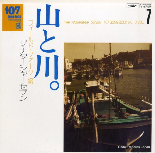 NATARSHER SEVEN, THE yama to kawa / field folk hen ETP-63008 - front cover