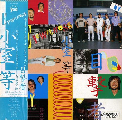 KOMURO, HITOSHI eyewitness 28K-26 - front cover