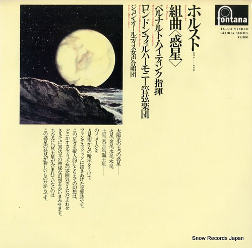 HAITINK, BERNARD holst; the planets FG-331 - front cover