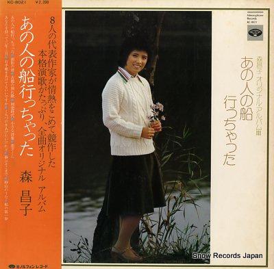 MORI, MASAKO original album iii anohito no fune icchatta KC-8021 - front cover