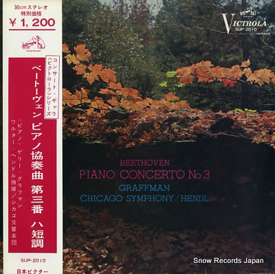 ゲリー・グラフマン ベートーヴェン:ピアノ協奏曲第3番 Vinyl Records