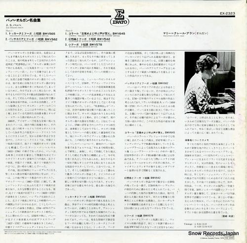 ALAIN, MARIE-CLAIRE bach; l'ceuvre pour orgue EX-2323 - back cover