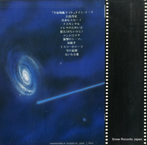 YAMATO i adore the eternity of love MR3162 - back cover