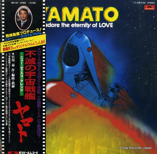 YAMATO i adore the eternity of love MR3162 - front cover