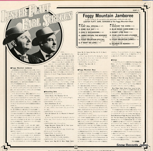 FLATT, LESTER, AND EARL SCRUGGS foggy mountain jamboree 20AP-17 - back cover