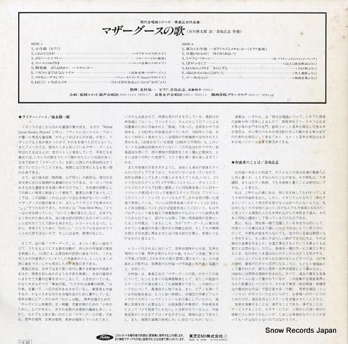 KITAMURA, KYOICHI mother goose no uta TA-72131 - back cover