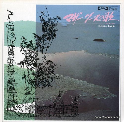 KITAMURA, KYOICHI mother goose no uta TA-72131 - front cover