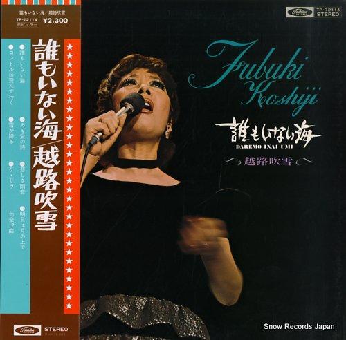 KOSHIJI, FUBUKI daremo inai umi TP-72114 - front cover