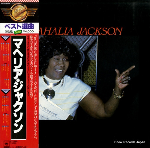 JACKSON, MAHALIA mahalia jackson 40AP1661-2 - front cover