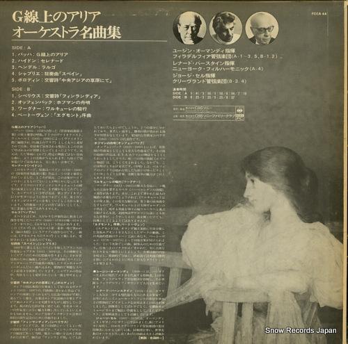 V/A favorite orchestral works FCCA-44 - back cover
